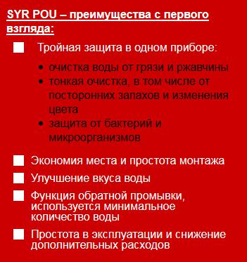 Особенности фильтра SYR POU