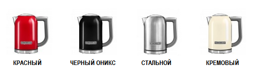 Цветовая палитра чайник KitchenAid 5KEK1722