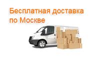 Бесплатная доставка по Москве | blancohouse.ru