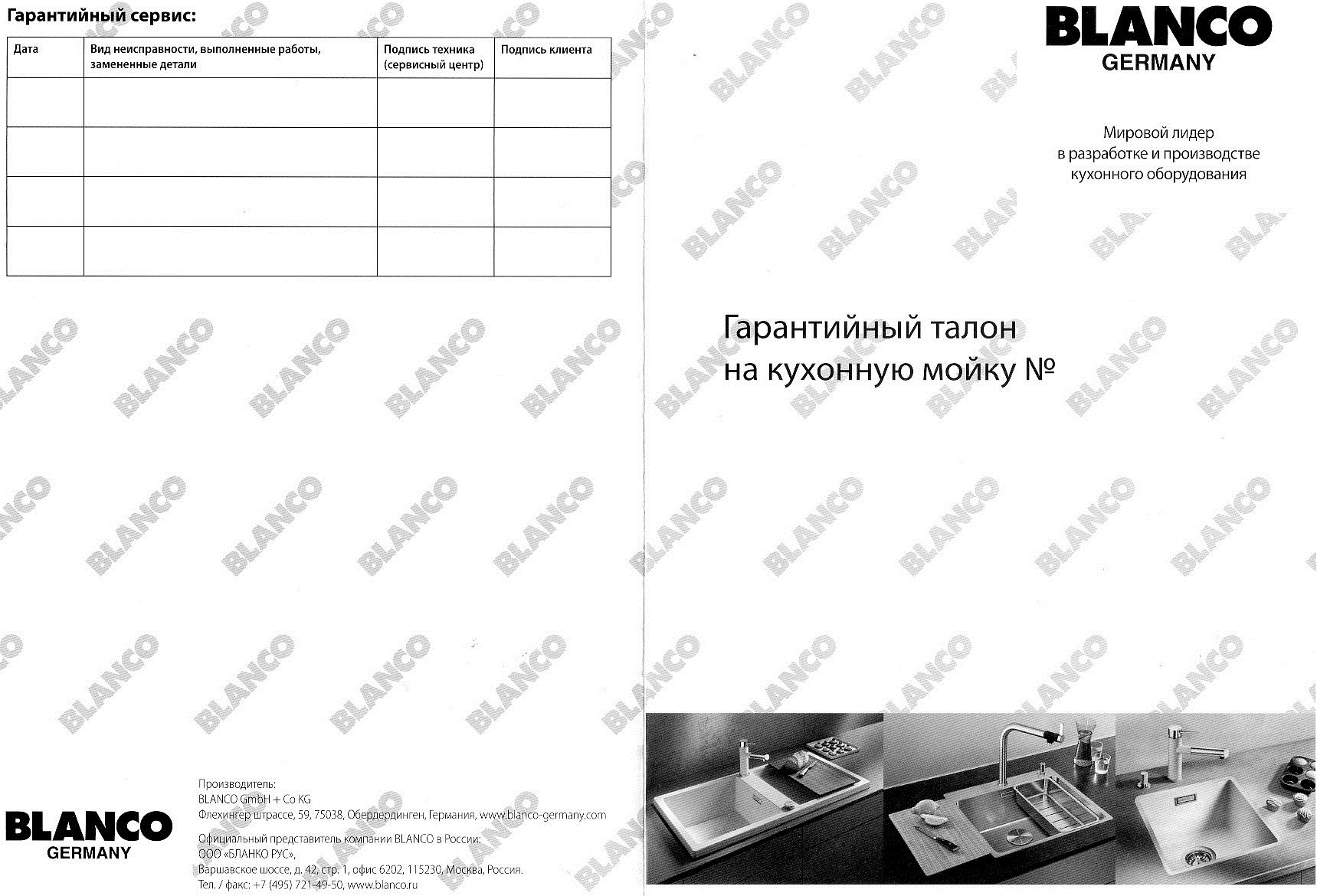 Купить мойку для кухни Blanco ELON 45 S с гарантийным талоном Blanco | blancohouse.ru